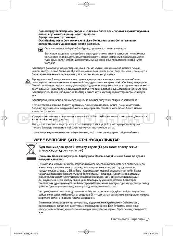 Инструкция Samsung WF700B0BDWQ страница №85