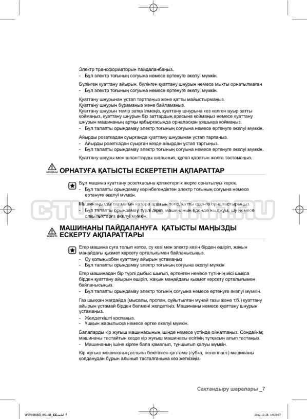Инструкция Samsung WF700B0BDWQ страница №87
