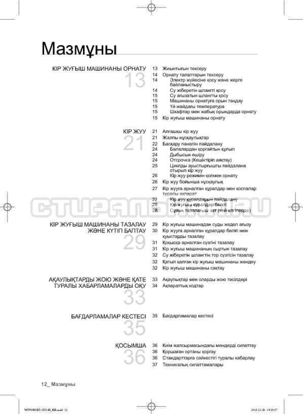 Инструкция Samsung WF700B0BDWQ страница №92