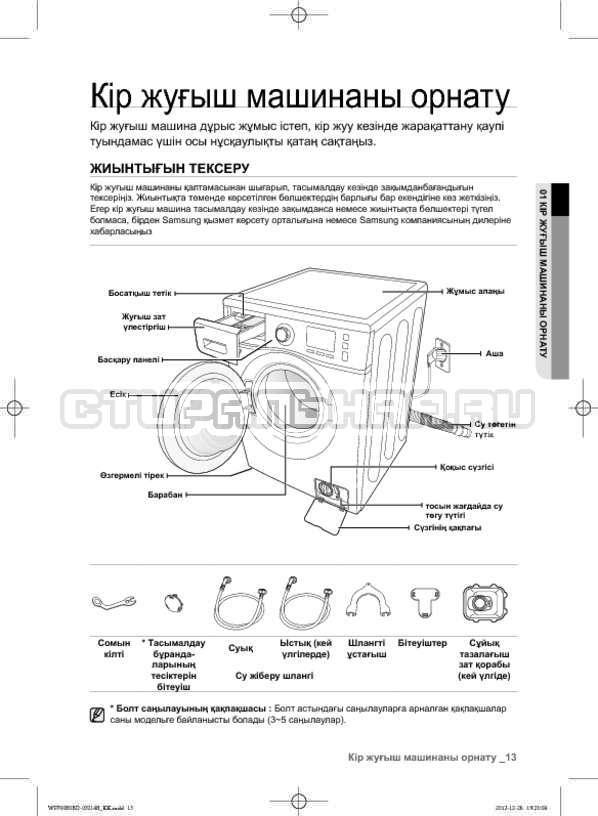 Инструкция Samsung WF700B0BDWQ страница №93