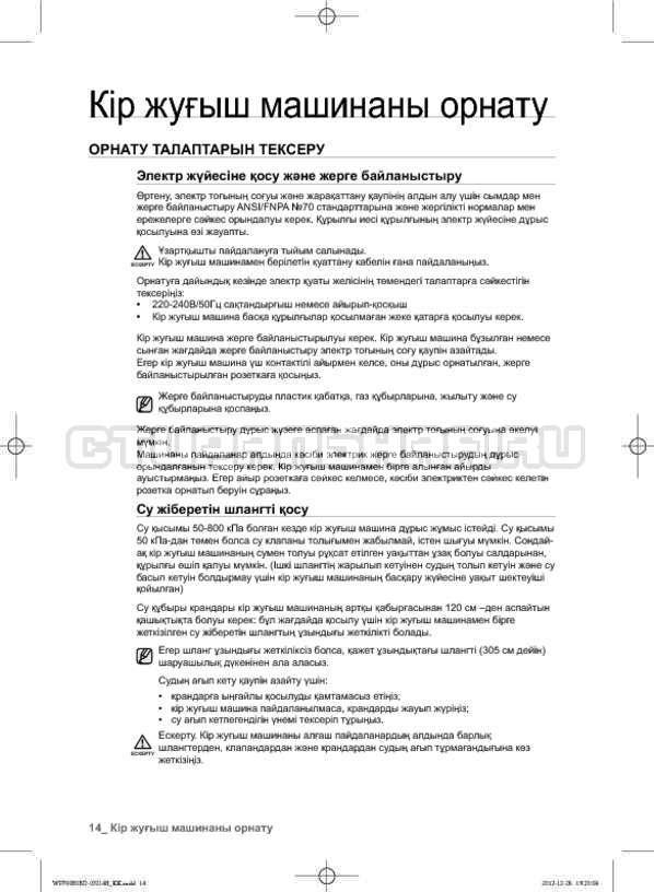 Инструкция Samsung WF700B0BDWQ страница №94