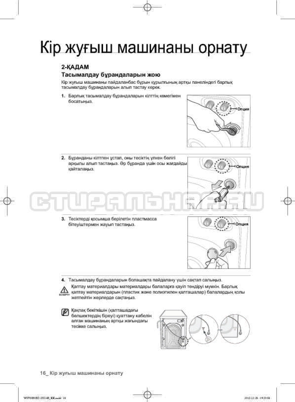 Инструкция Samsung WF700B0BDWQ страница №96