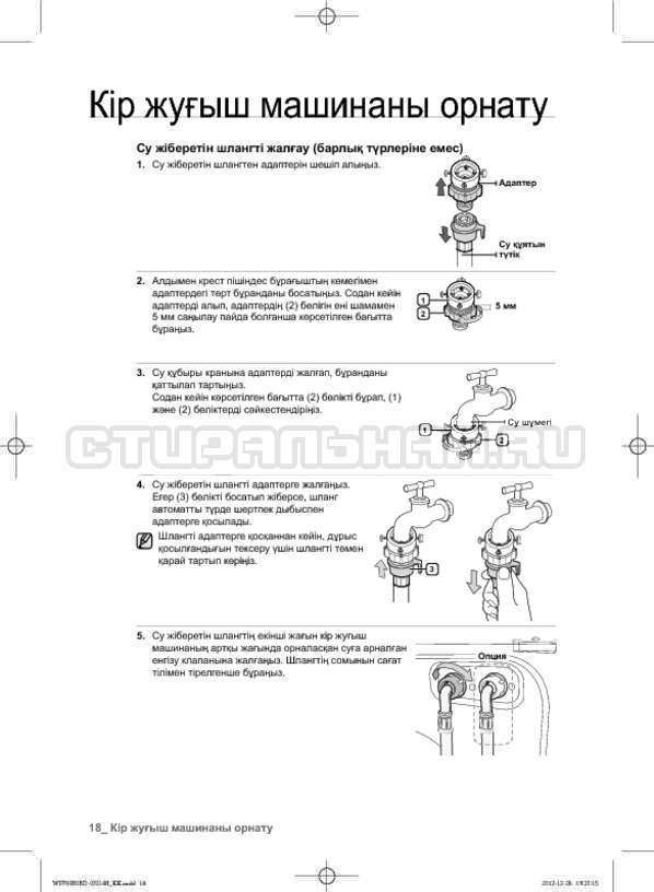 Инструкция Samsung WF700B0BDWQ страница №98