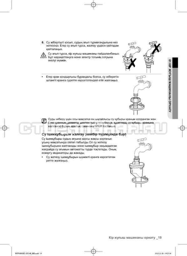 Инструкция Samsung WF700B0BDWQ страница №99