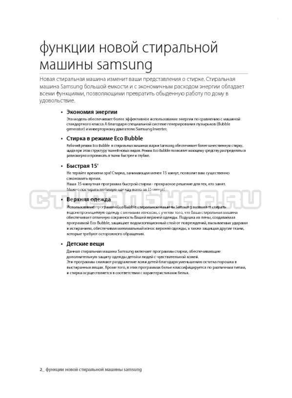 Инструкция Samsung WF700U0BDWQ страница №2