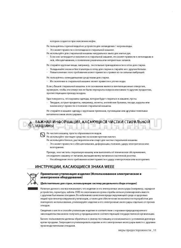 Инструкция Samsung WF700U0BDWQ страница №11