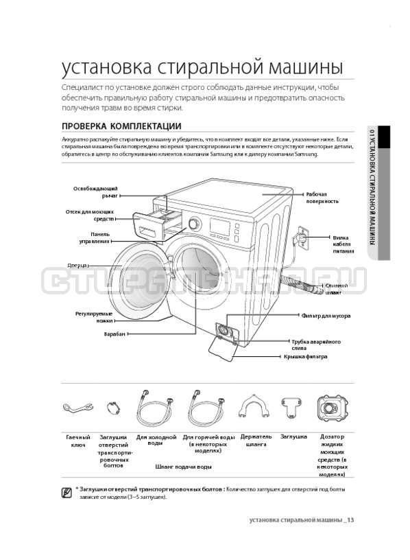 Инструкция Samsung WF700U0BDWQ страница №13