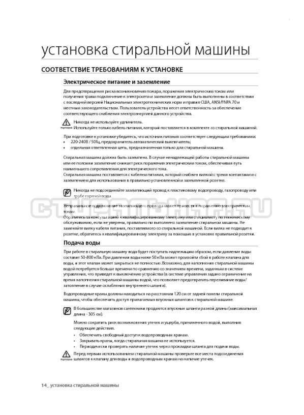 Инструкция Samsung WF700U0BDWQ страница №14