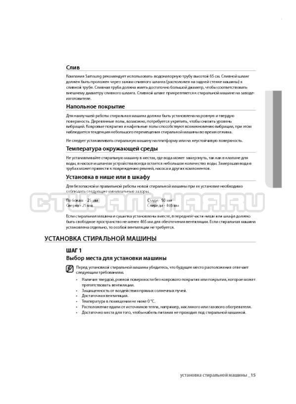 Инструкция Samsung WF700U0BDWQ страница №15