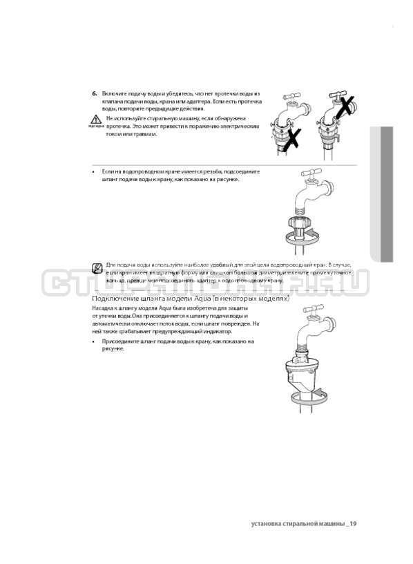 Инструкция Samsung WF700U0BDWQ страница №19