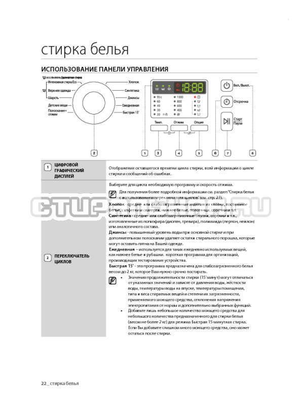Инструкция Samsung WF700U0BDWQ страница №22