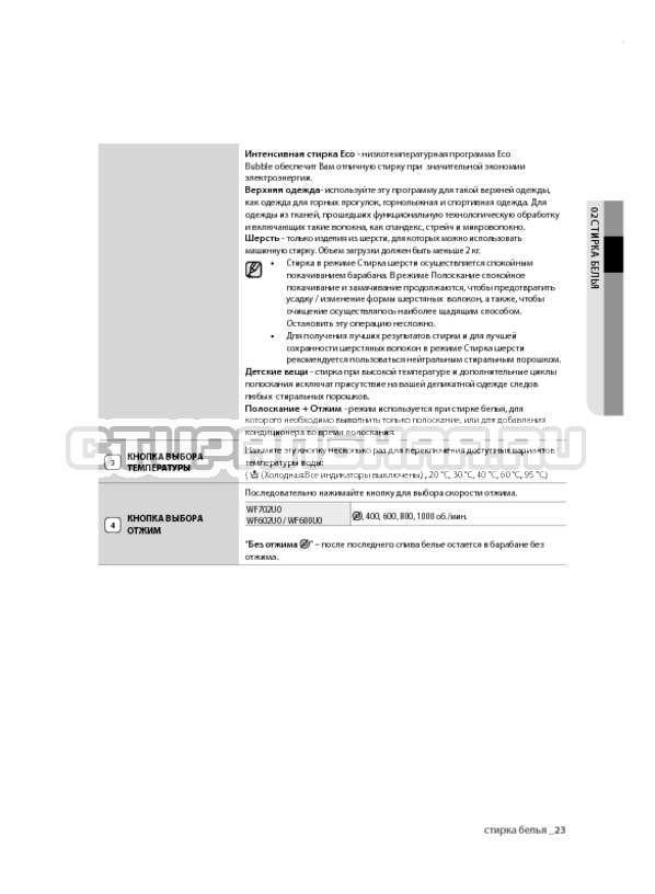 Инструкция Samsung WF700U0BDWQ страница №23