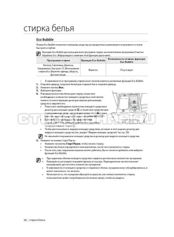 Инструкция Samsung WF700U0BDWQ страница №26
