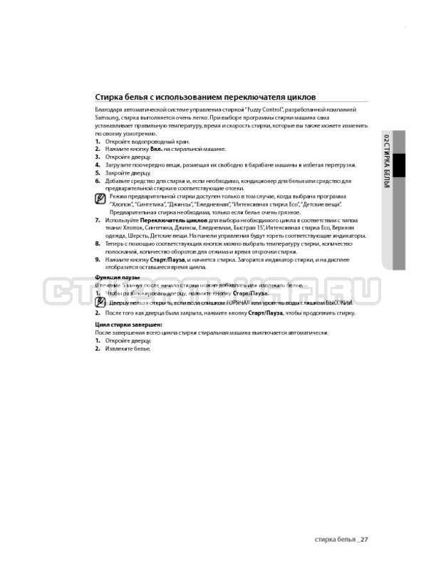 Инструкция Samsung WF700U0BDWQ страница №27