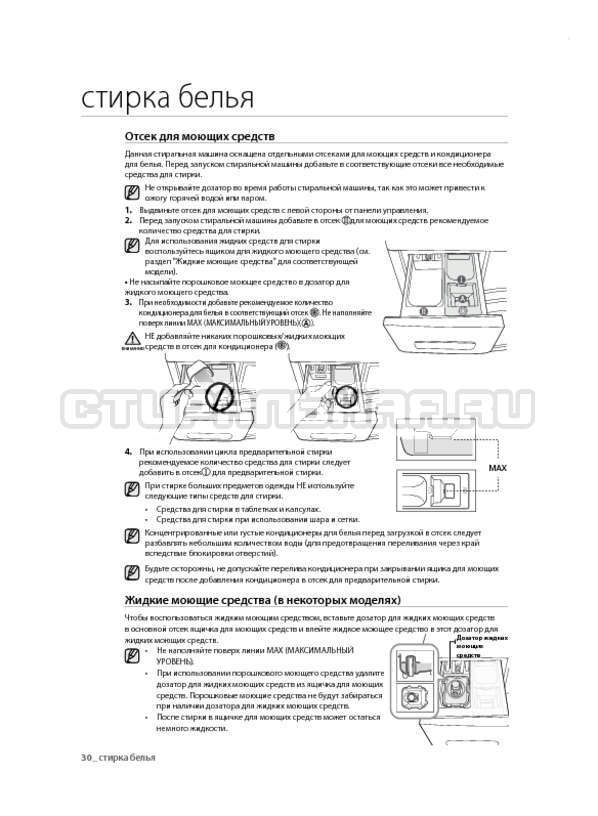 Инструкция Samsung WF700U0BDWQ страница №30