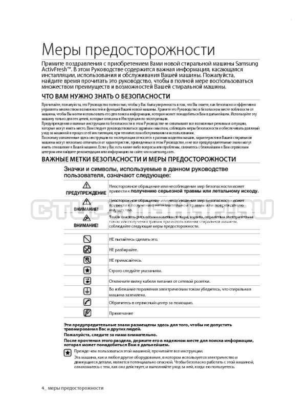 Инструкция Samsung WF700U0BDWQ страница №4