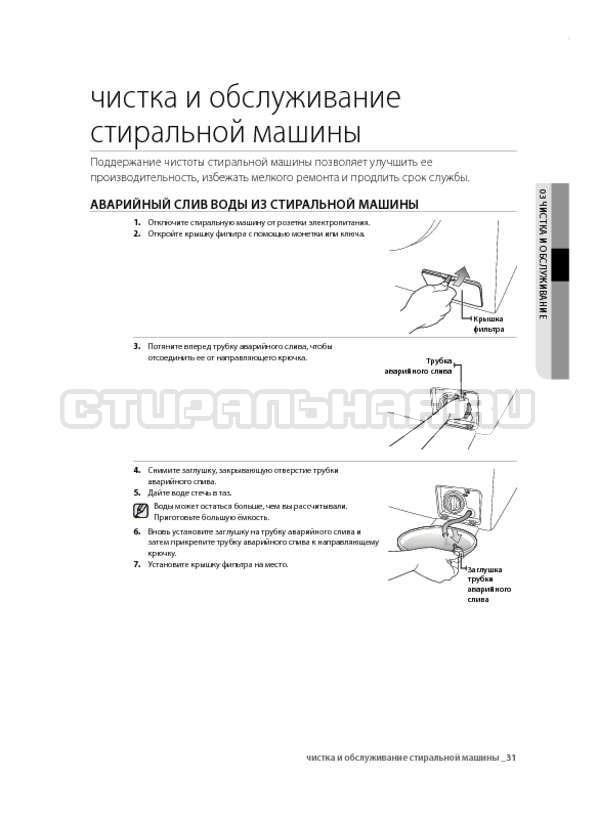 Инструкция Samsung WF700U0BDWQ страница №31