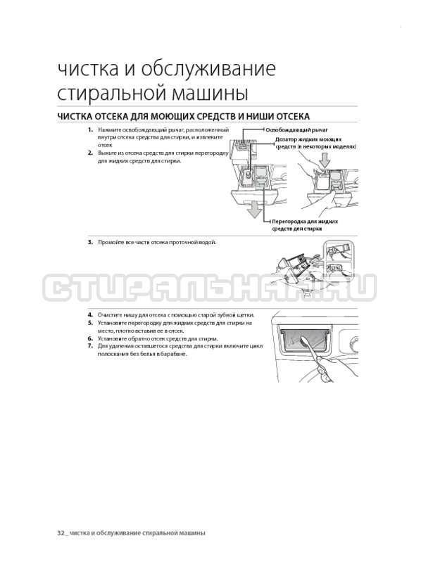 Инструкция Samsung WF700U0BDWQ страница №32
