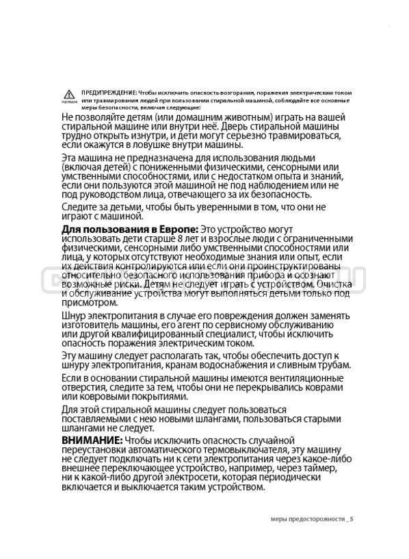 Инструкция Samsung WF700U0BDWQ страница №5