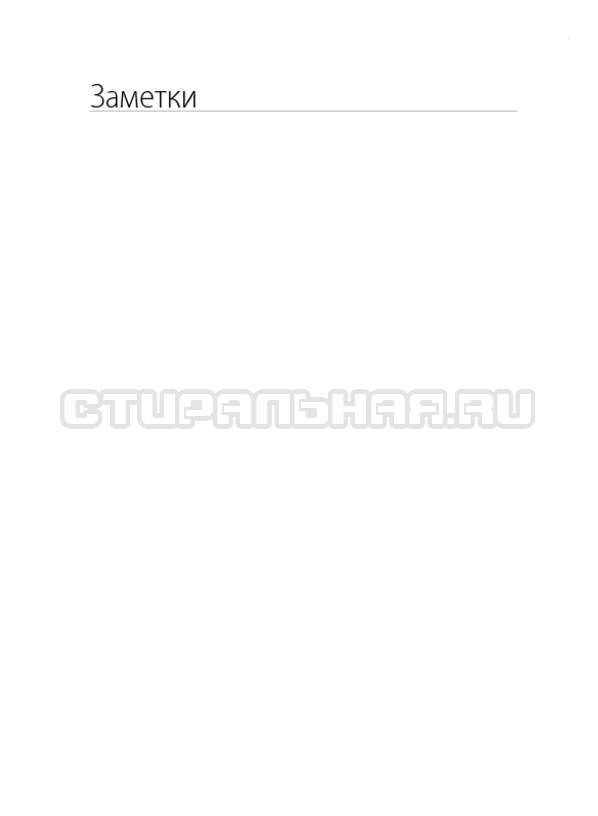 Инструкция Samsung WF700U0BDWQ страница №41