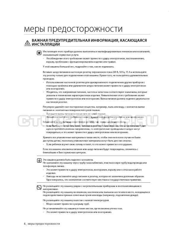 Инструкция Samsung WF700U0BDWQ страница №6