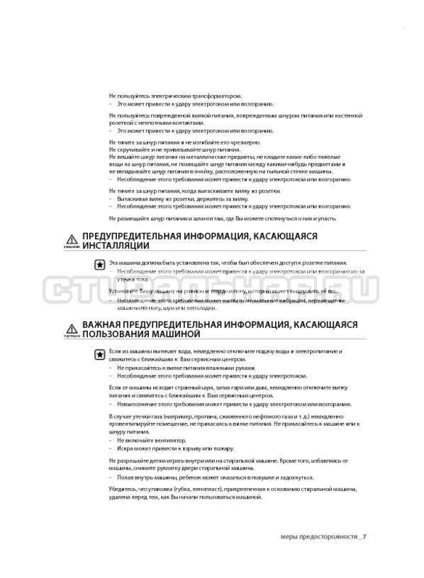 Инструкция Samsung WF700U0BDWQ страница №7