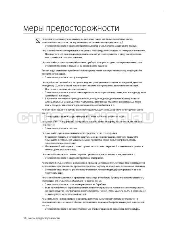 Инструкция Samsung WF700U0BDWQ страница №10