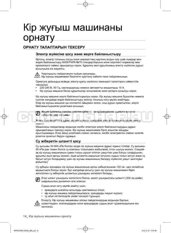 Инструкция Samsung WF700W0BDWQ страница №103
