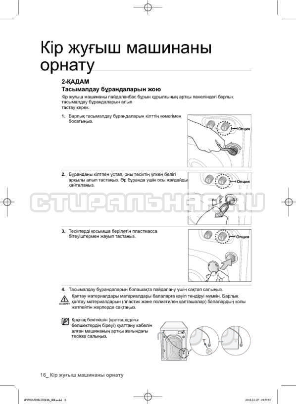 Инструкция Samsung WF700W0BDWQ страница №105