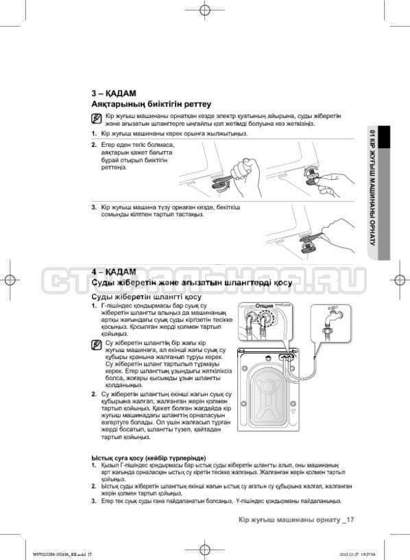 Инструкция Samsung WF700W0BDWQ страница №106