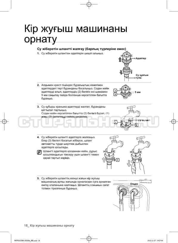 Инструкция Samsung WF700W0BDWQ страница №107