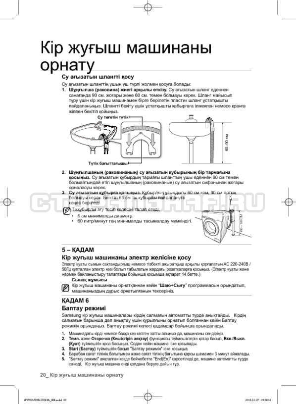 Инструкция Samsung WF700W0BDWQ страница №109