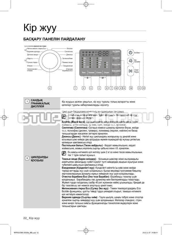 Инструкция Samsung WF700W0BDWQ страница №111