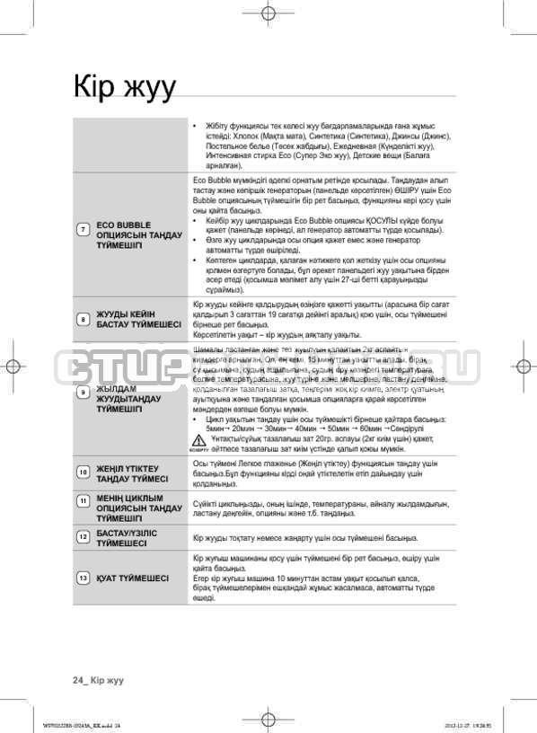 Инструкция Samsung WF700W0BDWQ страница №113