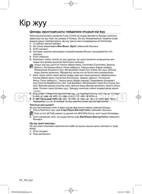 Инструкция Samsung WF700W0BDWQ страница №117