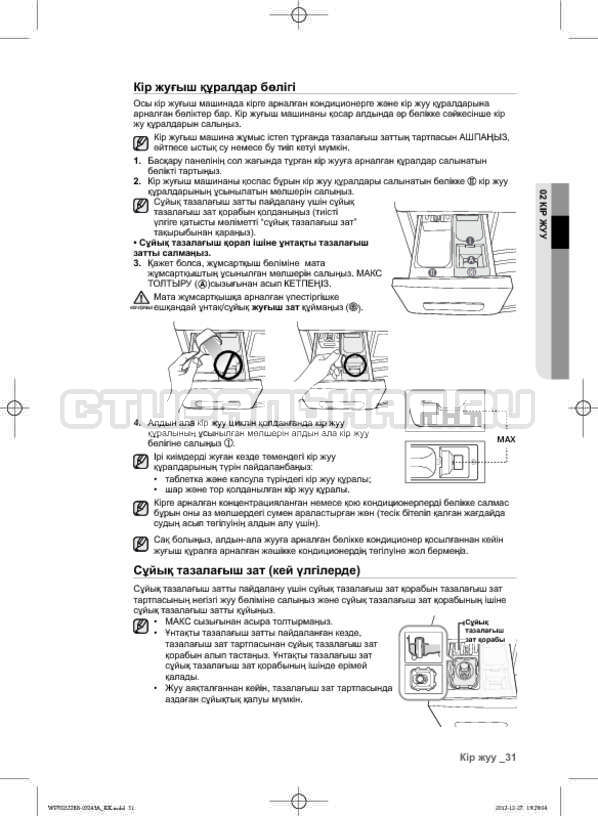 Инструкция Samsung WF700W0BDWQ страница №120