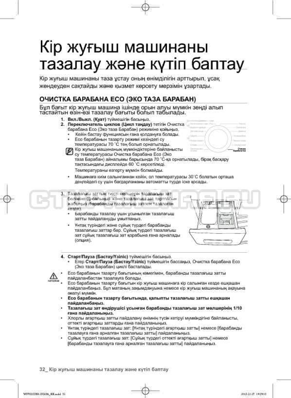 Инструкция Samsung WF700W0BDWQ страница №121