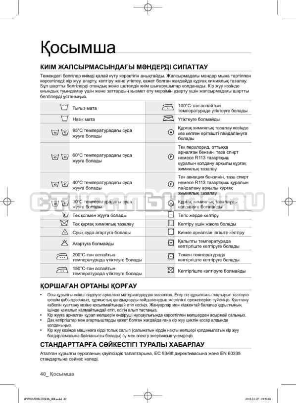 Инструкция Samsung WF700W0BDWQ страница №129