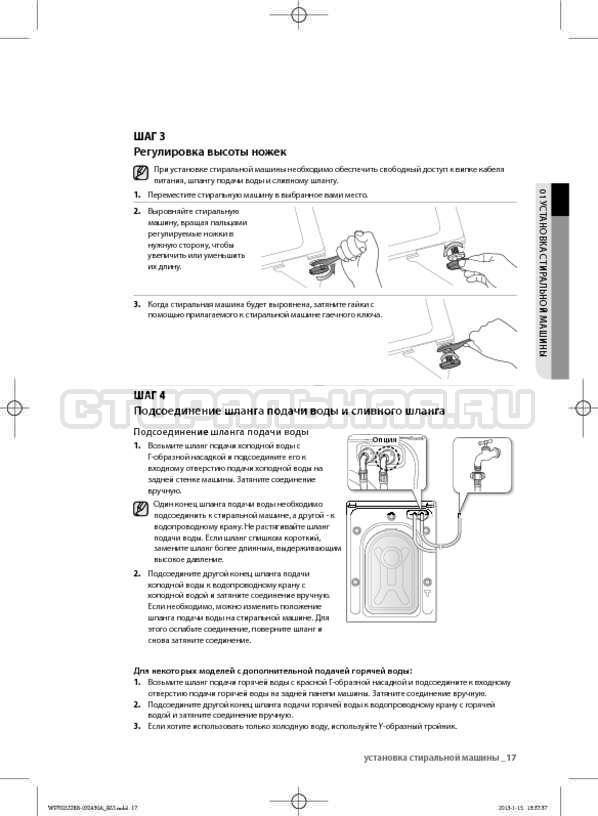 Инструкция Samsung WF700W0BDWQ страница №17