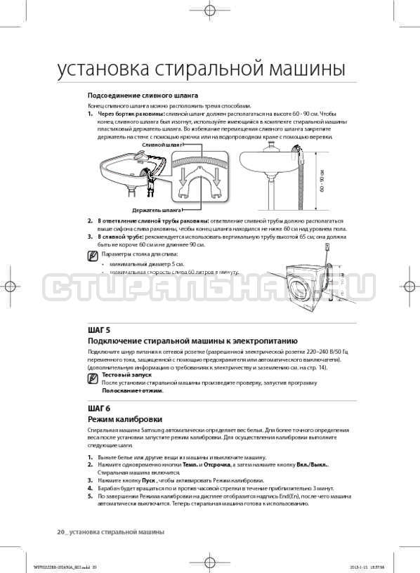 Инструкция Samsung WF700W0BDWQ страница №20