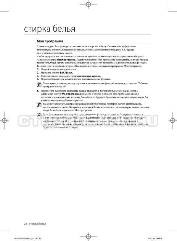 Инструкция Samsung WF700W0BDWQ страница №26