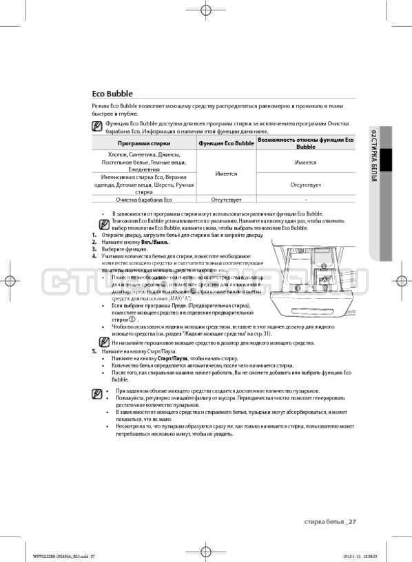 Инструкция Samsung WF700W0BDWQ страница №27