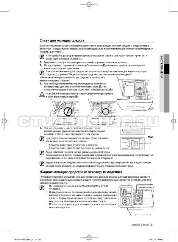 Инструкция Samsung WF700W0BDWQ страница №31