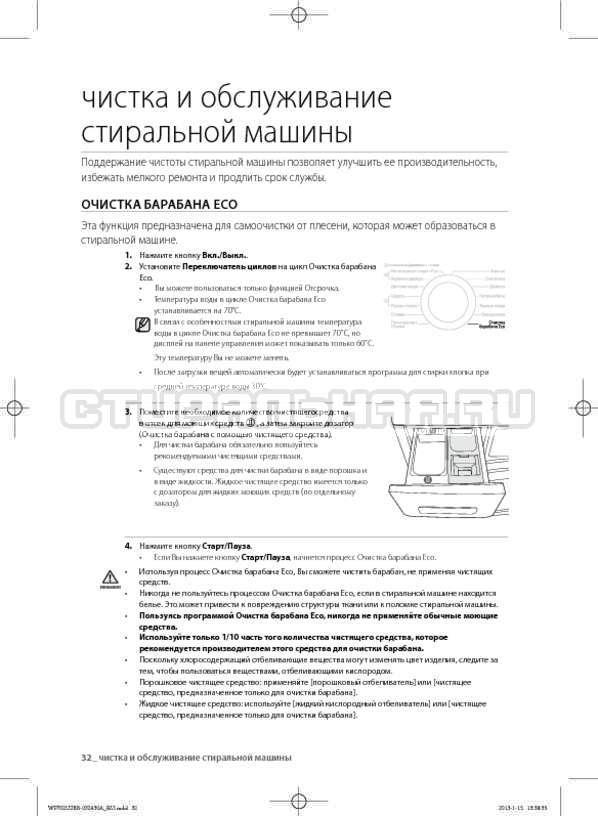 Инструкция Samsung WF700W0BDWQ страница №32