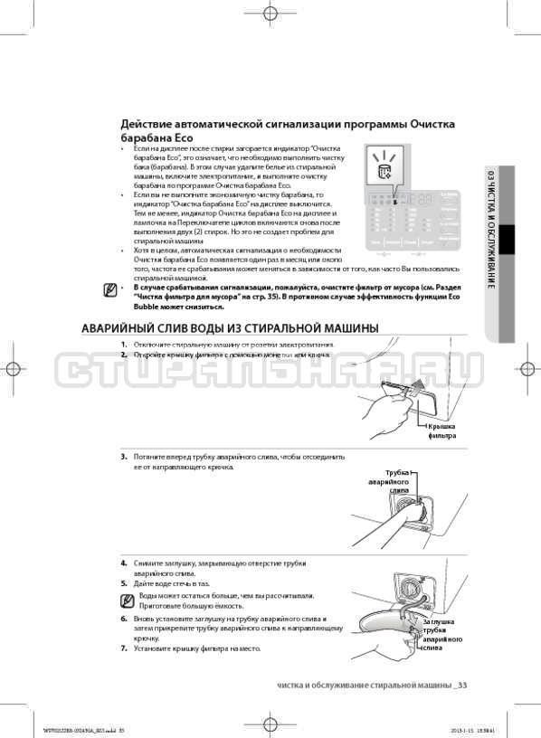 Инструкция Samsung WF700W0BDWQ страница №33