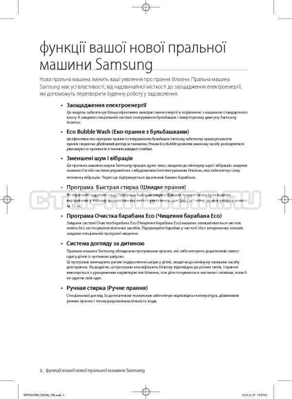 Инструкция Samsung WF700W0BDWQ страница №47