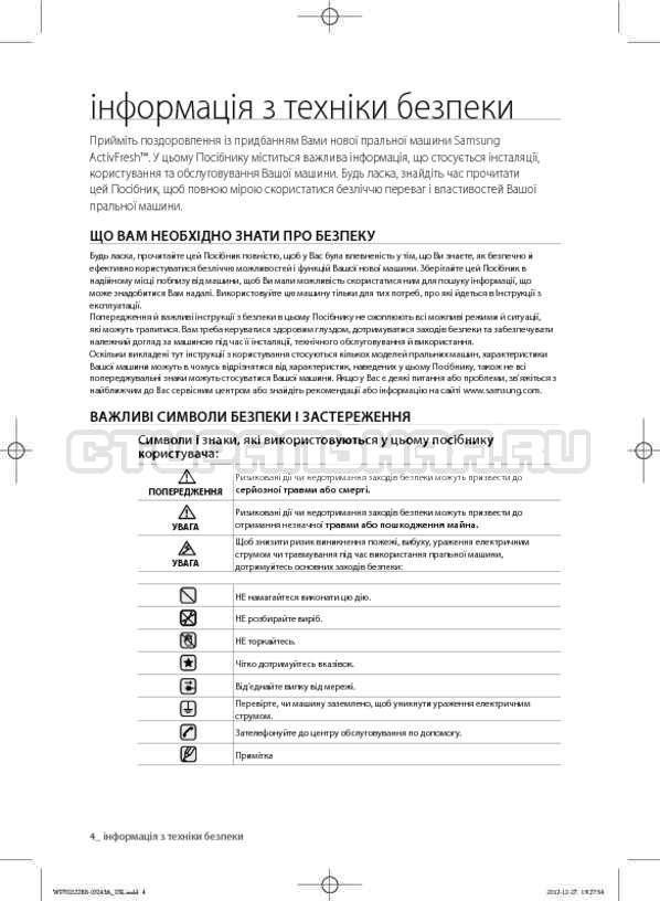 Инструкция Samsung WF700W0BDWQ страница №49