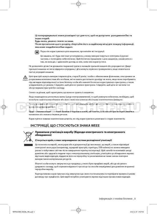 Инструкция Samsung WF700W0BDWQ страница №50