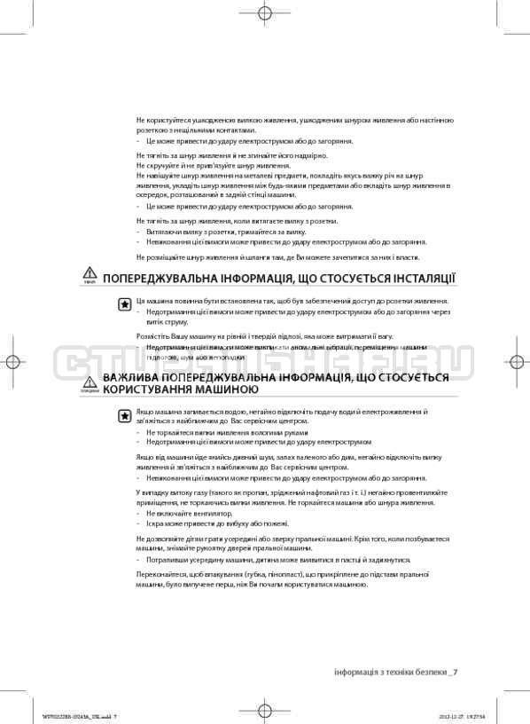 Инструкция Samsung WF700W0BDWQ страница №52