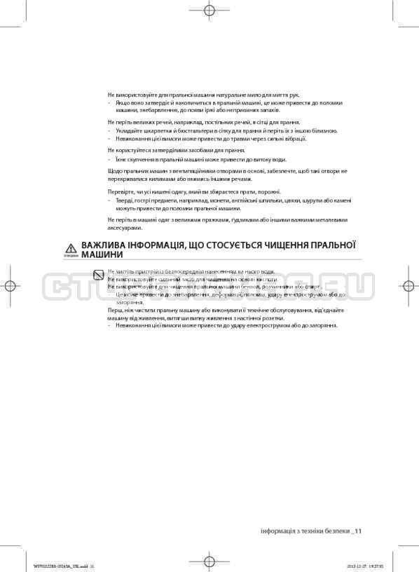 Инструкция Samsung WF700W0BDWQ страница №56